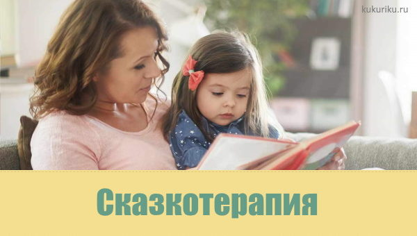 Сказки как средство развития речи у детей