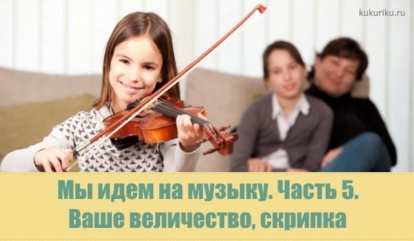 обучение детей игре на скрипке