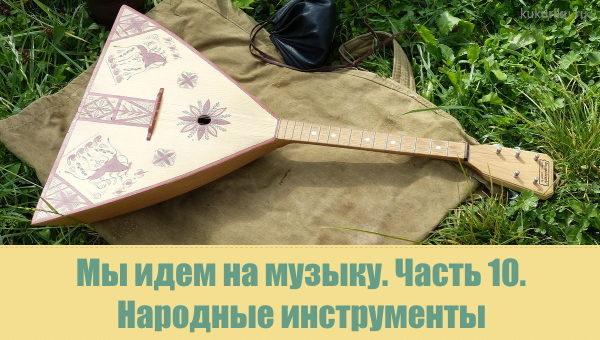 Обучение игре на народных инструментах