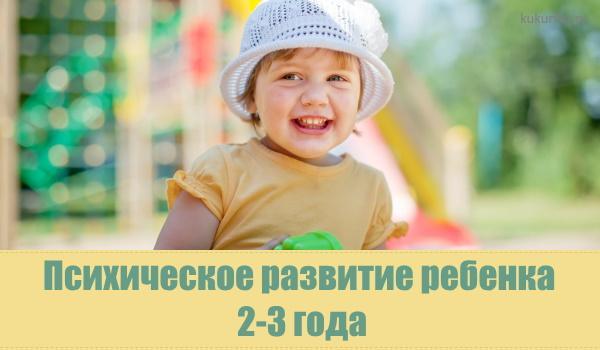 Развитие психики ребенка 2-3 года