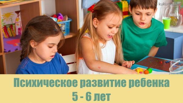 Психическое развитие ребенка 5 - 6 лет