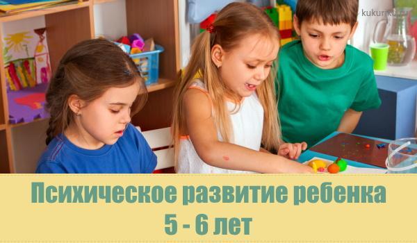 Психическое развитие в 5-6 лет