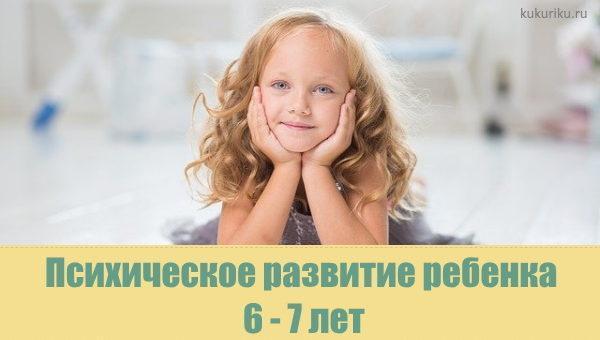 Психическое развитие ребенка 6 - 7 лет