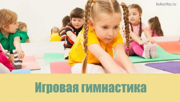 Игровая гимнастика для детей