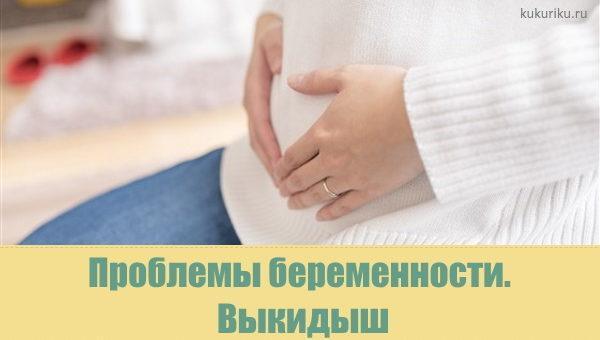 Выкидыш во время беременности