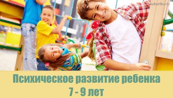 Психическое развитие ребенка 7 - 9 лет