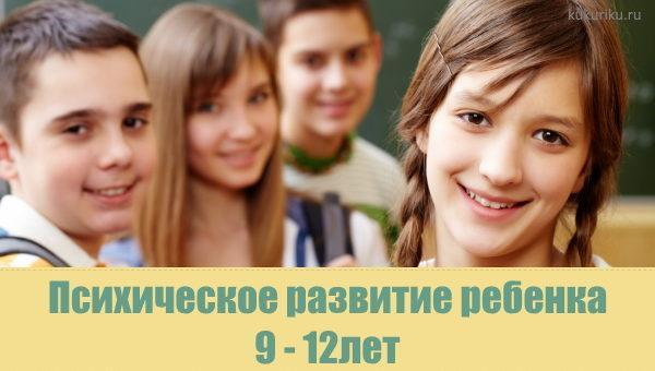 Психическое развитие ребенка 9 - 12 лет
