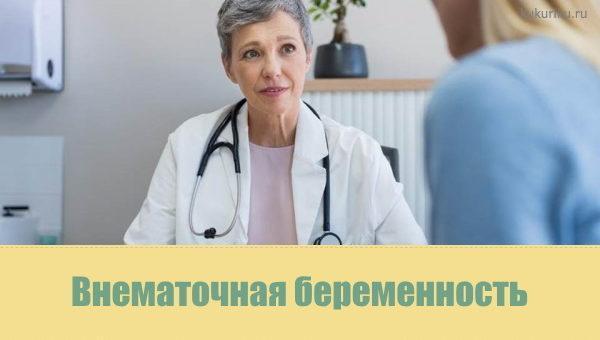 Проблема: внематочная беременность