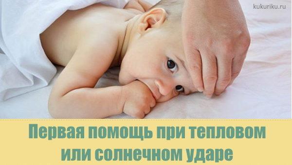 Первая помощь при тепловом или солнечном ударе ребенка