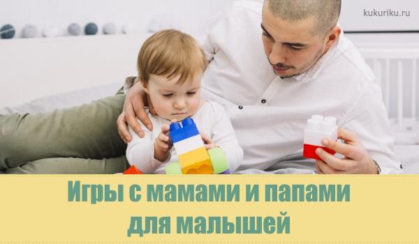 Игры с мамами и папами