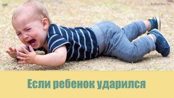 Когда ребенок ударился