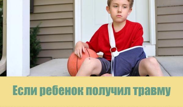Помощь ребенку при травме