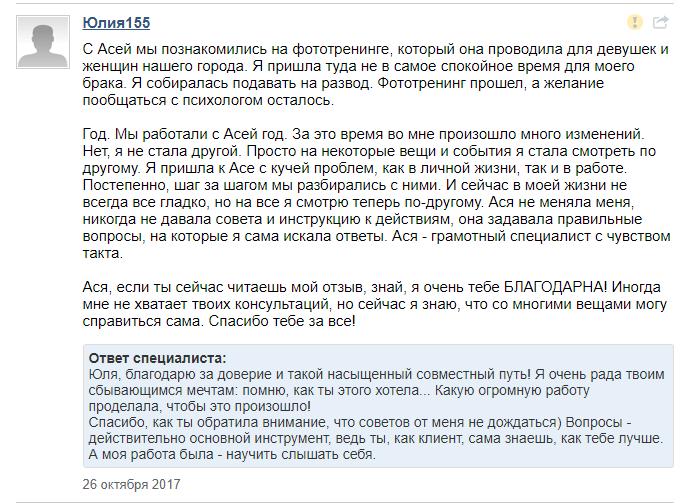 otzyvy-16