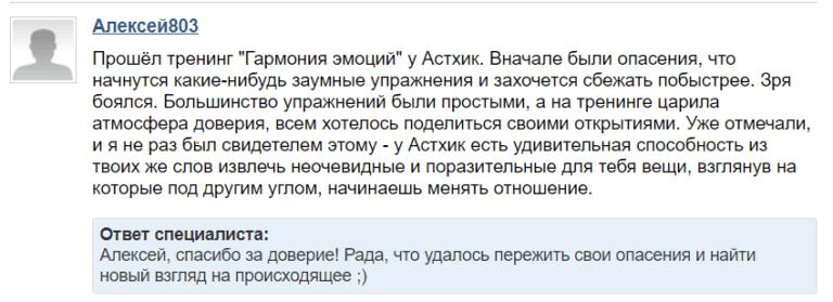 otzyvy-8